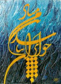 چو ایران نباشد، تن من مباد... رضا کاظمی... آبان 89