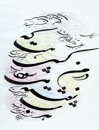 ربطی به تو ندارند این شعرها/ در من کسی هست/ که نوشته می شود هر شب... رضا کاظمی... خوشنویسی از استاد احد پناهی