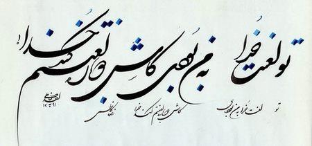 تو/ لعنت خدا به من بودی// کاش دوباره لعنتم کند خدا !... رضا کاظمی... خوشنویسی: استاد احد پناهی