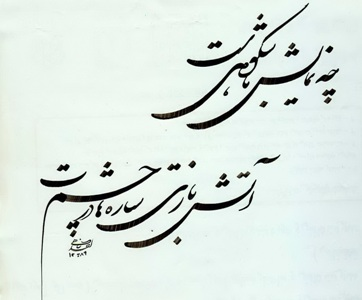 خوشنویسیِ شعر از استاد احد پناهی