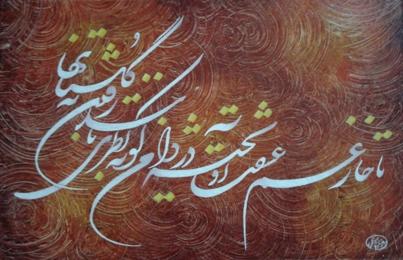 تا خار غم عشقت آویخته در دامن... رضا کاظمی