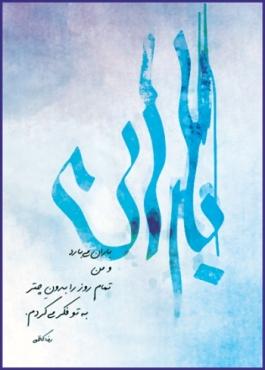 شعر از رضا کاظمی... پوستر شعر از امین حسین علی پور