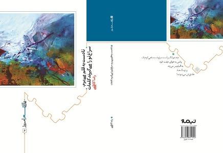 تا دست به قلم می برم... / مجموعه شعر / رضا کاظمی