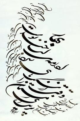 شعر از رضا کاظمی، خوشنویسی شعر از استاد احد پناهی