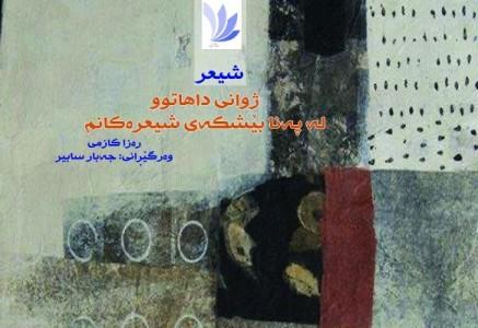 ترجمه و چاپ مجموعه شعر دیگری از رضا کاظمی به زبان کردی در کردستان عراق