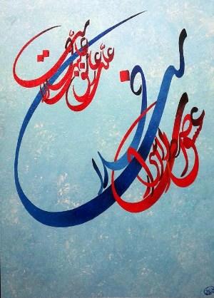 عشق اصطرلاب اسرار خداست / نقاشیخط / رضا کاظمی / جلیل رسولی