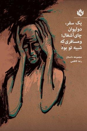 مجموعه داستانی از رضا کاظمی منتشر شد... ناشر: مهر نوروز