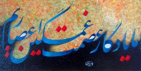 رضا کاظمی / جواد بختیاری