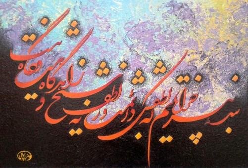 بنده ی پیر خرابات / رضا کاظمی / علیرضا کدخدایی