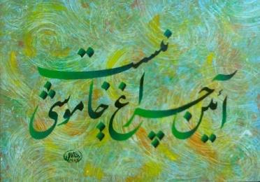 آیین چراغ؛ نیست خاموشی... رضا کاظمی
