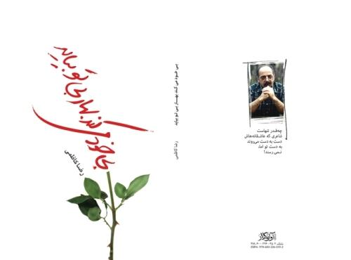 مجموعه شعر / رضا کاظمی / انتشارات آوای کلار